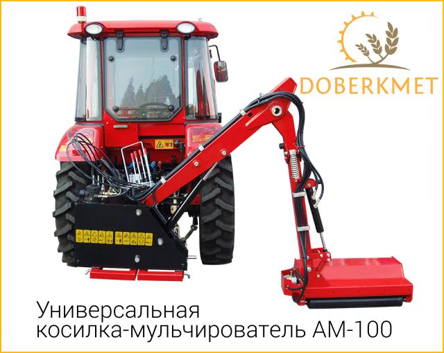 ниверсальная косилка-мульчирователь AM-100 (DOBERKMET)