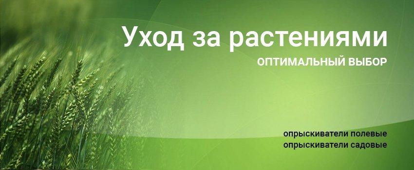 Uhod za rasteniyami - Главная